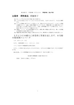 5月22日のファイル(中間試験)