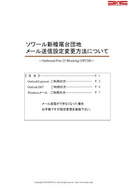 設定変更内容手順書を表示する - ソワール新檜尾台