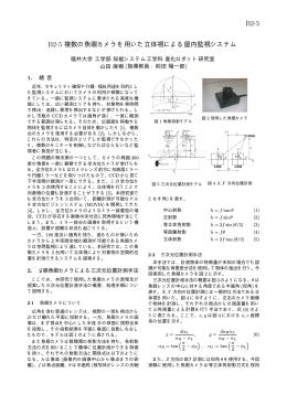 B2-5 複数の魚眼カメラを用いた立体視による屋内監視システム