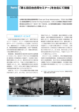 Topics 「第6回日台合同セミナー」を台北にて開催