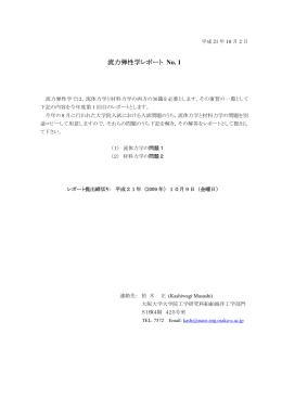 流力弾性学レポート No. 1