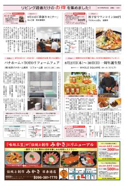 お得 - リビング熊本