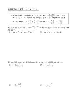 基礎数理 II(a) 演習 (A クラス) No.2