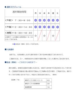 Page 1 透析スケジュール 透析開始時間 月 火 水 木 金 土 <午前> 7
