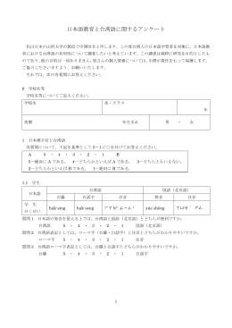 日本語教育と台湾語に関するアンケート