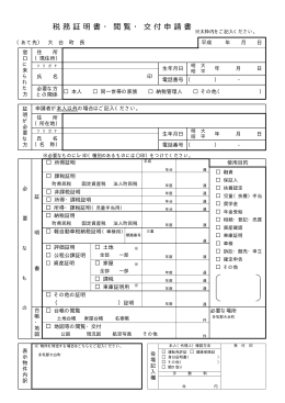 申請書 (PDF:6.2KB)