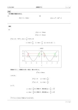 11/26/2008 [ 1 / 3 ] (i) f(x) = x − 2 sin x (ii) f(x) = x3 − 3x2 + 1 (i) f(x) = x