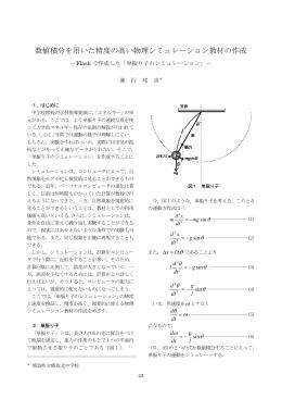 数値積分を用いた精度の高い物理シミュレーション教材の作成 -Flashで