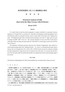 岐阜県美濃帯に見られる褶曲構造の解析 青野宏美