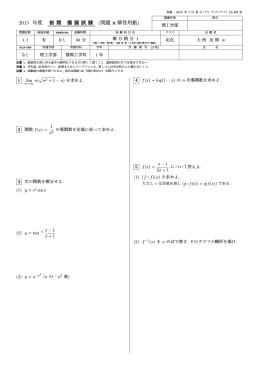 2015 年度 前 期 模 擬 試 験 (問題兼 解答用紙)