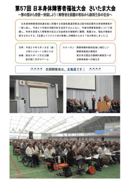 次期開催地は、 北海道です!