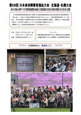 第58回日身連大会報告 - 沖縄県身体障害者福祉協会