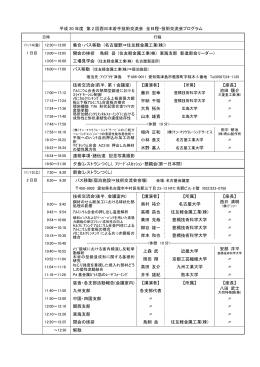 こちら - 日本塑性加工学会