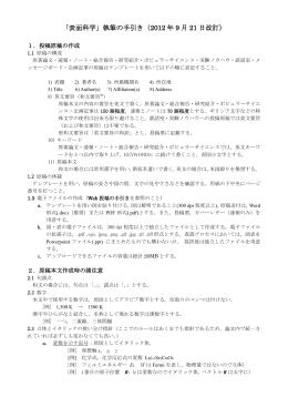 「表面科学」執筆の手引き(2012 年 9 月 21 日改訂)
