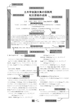 和文原稿作成例(PDF)