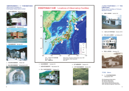 附属研究施設の位置 Locations of Observatory Facilities