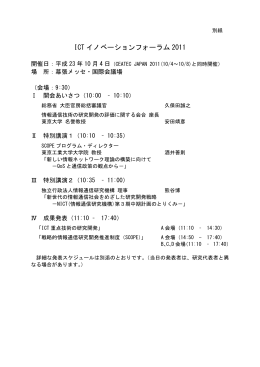別紙 - 総務省