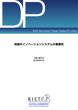 本文をダウンロード[PDF:764KB] - RIETI 独立行政法人 経済産業研究所