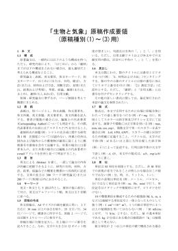 「生物と気象」原稿作成要領 (原稿種別(1)~(3)用)