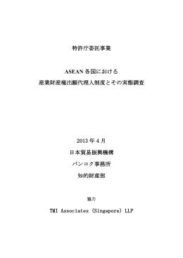2013年4月、日本貿易振興機構バンコク事務所知的財産部