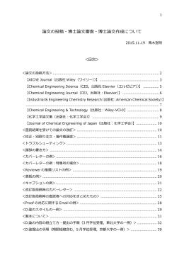 論文の投稿・博士論文審査・博士論文作成について