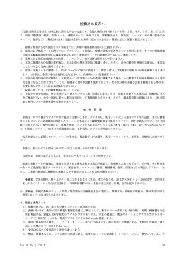 投稿される方へ - 日本比較生理生化学会