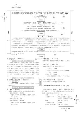 PDF - 農業農村工学会