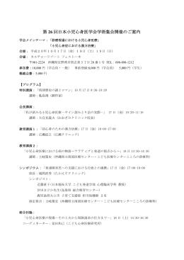 第 26 回日本小児心身医学会学術集会開催のご案内