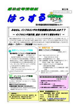 第22号 - 福井県