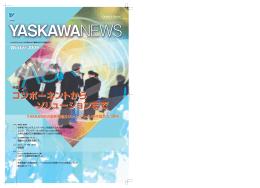 YASKAWA NEWS No.273 全ページダウンロード[PDF 2.7