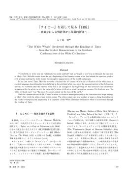 全文PDFはこちら(0.6MB)