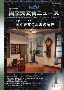 2013年1月号(PDF)