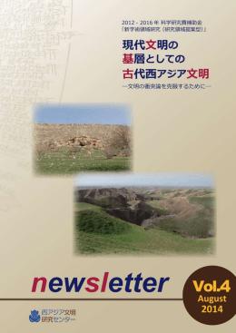 PDF版ダウンロード(2.56MB) - 西アジア文明研究センター
