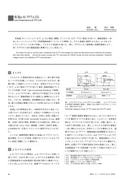 低温p-Si TFT-LCD