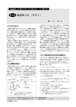 2 - 東京理科大学
