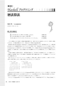 暦法算法 - 情報処理学会