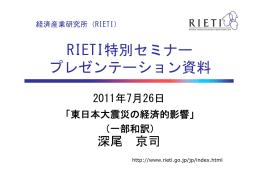 日本語 [PDF:667KB] - RIETI 独立行政法人 経済産業研究所