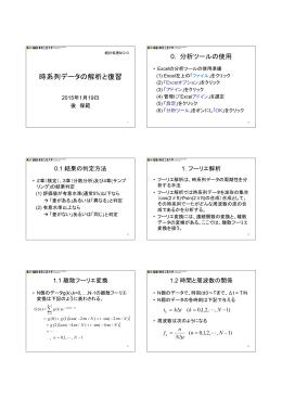 時系列 解析 復習 - 後 保範(Ushiro Yasunori)