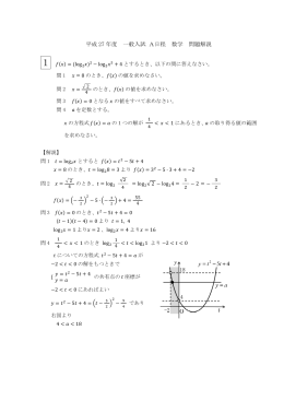 平成 27 年度 一般入試 A日程 数学 問題解説