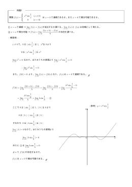 例題1 関数 f(x) = x2 sin 1 x (x = 0) 0 (x = 0) は x = 0 で連続であるか