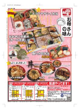 六角・祇園・白梅町店は新メニューになっています!