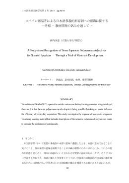 スペイン語話者による日本語多義的形容詞への認識に関する
