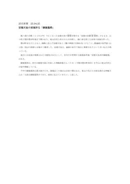 読売新聞 25.04.25 安徳天皇の冥福祈る「御陵墓祭」