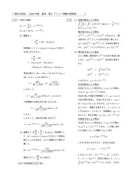 【微分方程式 (2009 年度 真貝・斎)】プリント問題の解答例