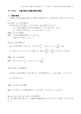 B14. 代数方程式と超越方程式の解法