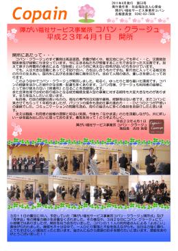 平成23年4月コパン コパン・クラージュ広報誌