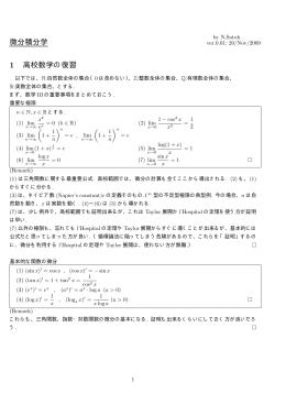 微積分学まとめ
