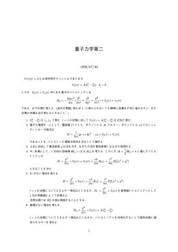 量子力学第二 - Seesaa Wiki(ウィキ)
