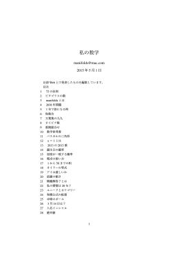 私の数学 - Retire Jin Info