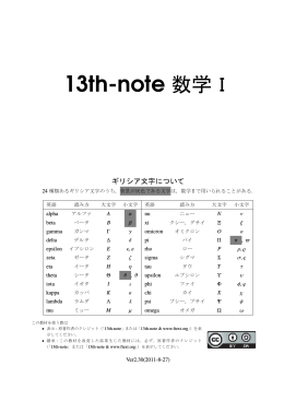 第3章 - 13th-note`s Log